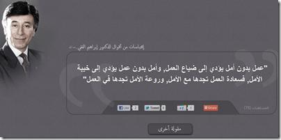 elfiky quote thumb تطبيق الويب إقتباسات د.إبراهيم الفقي