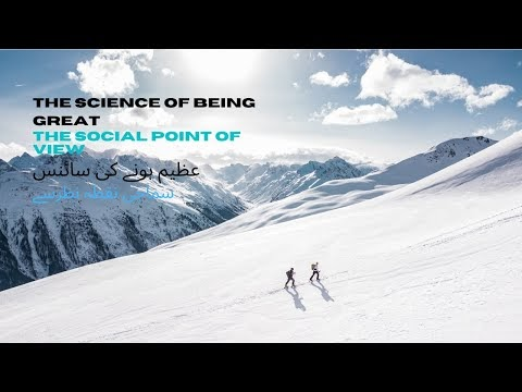 The Science Of Being Great By Wallace D. Wattles l Chapter 6 l Social Point of View