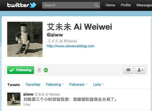 艾未未推特状态 Screen shot 2011-06-24 at 11.02.37 PM