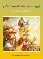 Bhagavad Gita Malayalam Text With Translation Shankara2000 Free