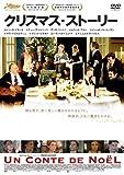 クリスマス・ストーリー [DVD]