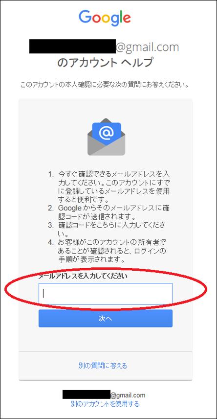 a00012_Gmailアカウント復旧6
