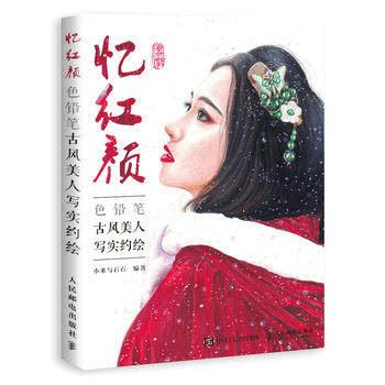 라쿠텐 イラスト集 憶紅顏色鉛筆古風美人寫實約繪 中国版 漫画技法