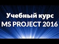 Первый учебный видеокурс по MS Project 2016 в России