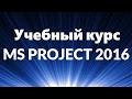 Видеокурс по MS Project с самоучителем