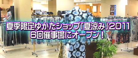 h2松菱6階催事場2011夏季限定浴衣ショップ「夏涼み」
