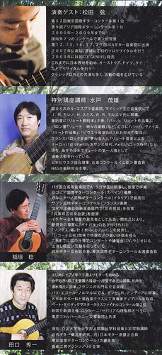 第5回サマーセミナーin清里/講師紹介 by Poran111