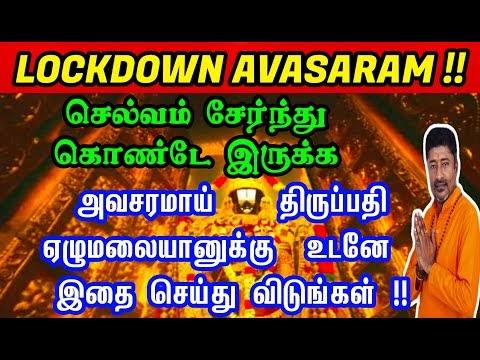 LOCK DOWN AVASARAM | திருப்பதிக்கு இதை உடனே செய்யுங்கள்
