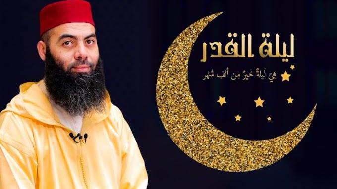 ليلة القدر ⭐ خير من ألف شهر ⭐    ذ. ياسين العمري / yassine elamri
