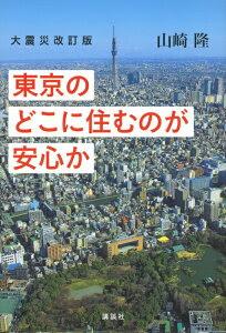 東京のどこに住むのが安心か大震災改訂版