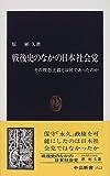 戦後史のなかの日本社会党―その理想主義とは何であったのか (中公新書)