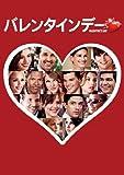 バレンタインデー ブルーレイ&DVDセット(初回限定生産) [Blu-ray]