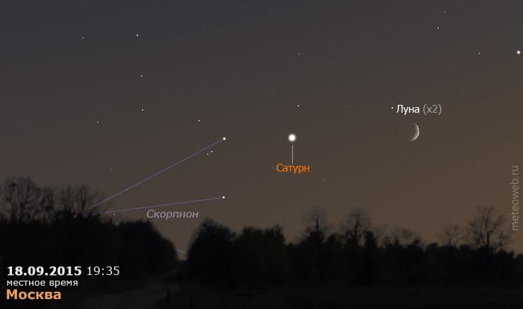 Сатурн и растущая Луна на вечернем небе Москвы 18 сентября 2015 г.