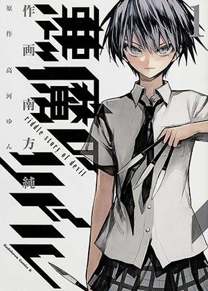 Akuma no Riddle [Manga] [Volúmenes 05/05] [PDF] [MEGA]