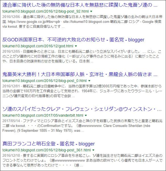 https://www.google.co.jp/#q=site://tokumei10.blogspot.com+%E3%82%BD%E9%80%A3%E3%80%80%E6%98%8E%E7%9F%B3%E5%85%83%E4%BA%8C%E9%83%8E