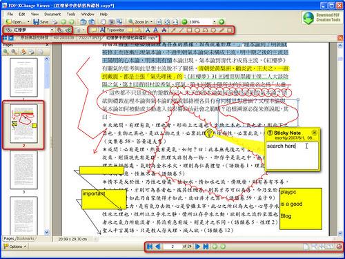電腦玩物 PDF XChamge