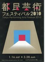 2010都民芸術_0002