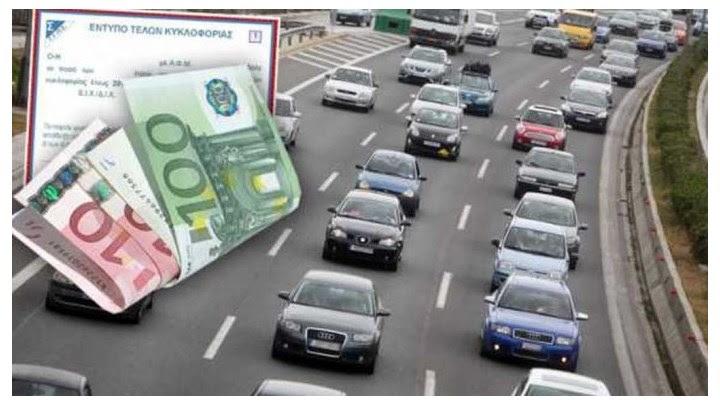 Τι μπορούν να κάνουν οι φορολογούμενοι που αμφισβητούν αποφάσεις για τα τέλη κυκλοφορίας