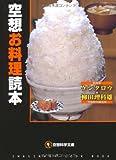 空想科学文庫 空想お料理読本
