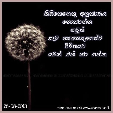 Image result for sinhala ananmanan