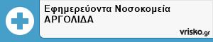 Εφημερεύοντα Νοσοκομεία ΑΡΓΟΛΙΔΑ