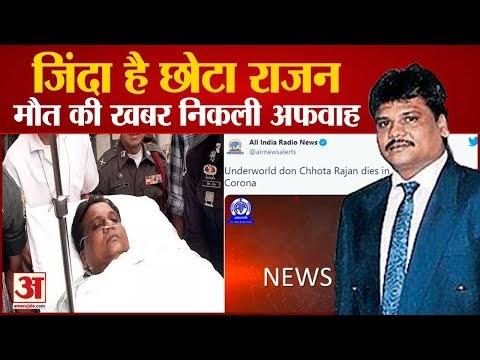 chhota rajan corona death अंडरवर्ल्ड डॉन छोटा राजन है जिंदा ऐम्स में चल रहा रहा इलाज, आधिकारिक पुष्टि मौत की खबर झूठी !!