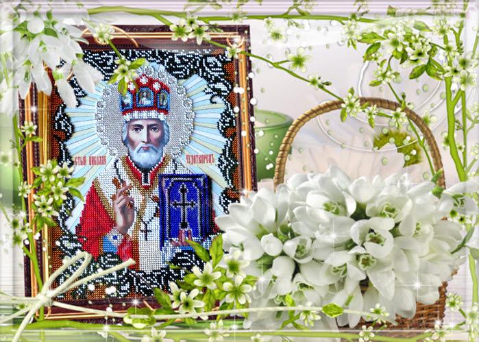 22 мая 2018 года - Никола Вешний, Николин день или День святого Николая: что это за праздник и ...