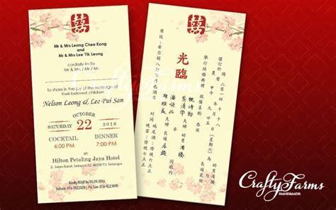Chinese Wedding Cards   Wedding Invitation di 2019