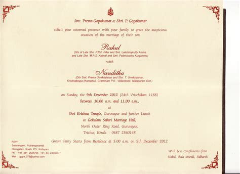 Image search: Wedding Invitation Letter Format Kerala