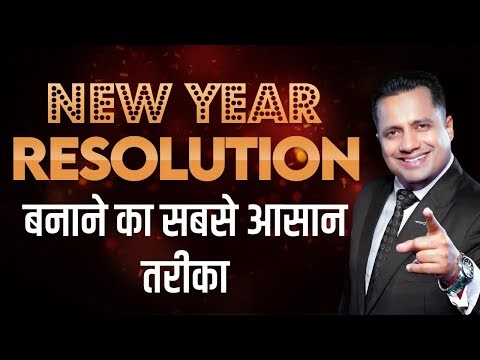 How to Make Your New Year Resolution | 2021