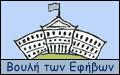 Βουλή των Εφήβων