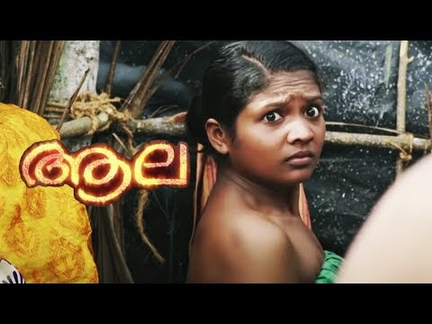 Aala Malayalam Short Film