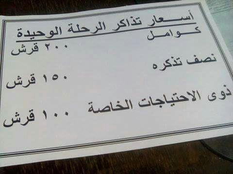 1ننشر اسعار إشتركات المترو الجديده بعد قرار زيادة سعر التذكره رسميا لتصبح 2 جنيه