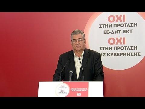 Η ομιλία του Δημήτρη Κουτσούμπα στη μεγάλη συγκέντρωση στο Σύνταγμα για το δημοψήφισμα