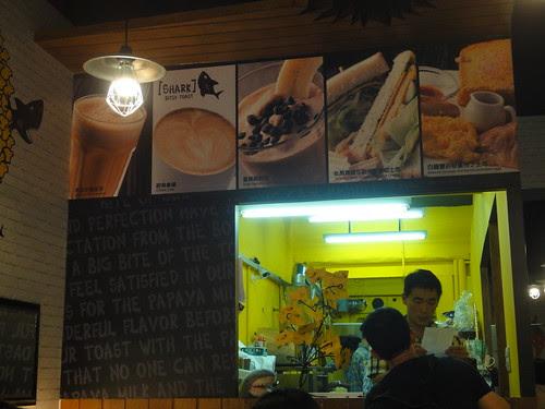 『食記』士林 鯊魚咬土司 士林中正店
