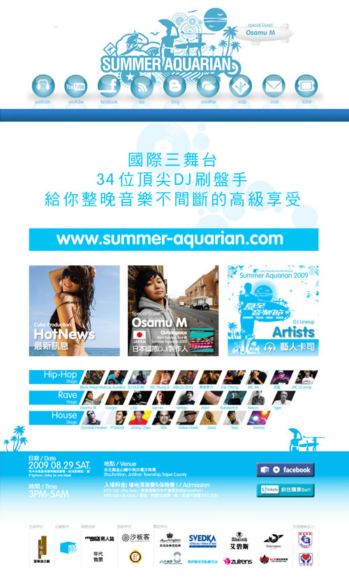 Welcome to Summer Aquarian 2009 Official Website 500px 夏至音樂節 官方網站