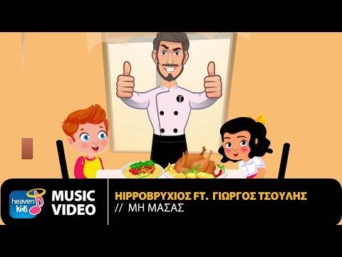 Hippoβρύχιος Ft. Γιώργος Τσούλης - Μη Μασάς