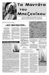 """Κυκλοφόρησαν """"Τα Μαντάτα του Μπεζενίκου"""" Τεύχος 41, Ιούνιος 2008"""
