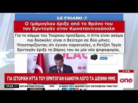 Για «Αρχή του τέλους του Ερντογάν» κάνει λόγο ο διεθνής τύπος λόγω εκλογών