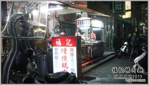 福記碳烤鵝肉02.jpg