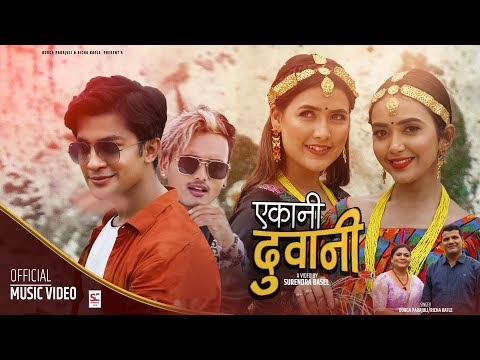Ekani Duwani song lyrics - Durga , Richa