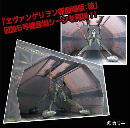 Evangelion Unit05 Papercraft Diorama