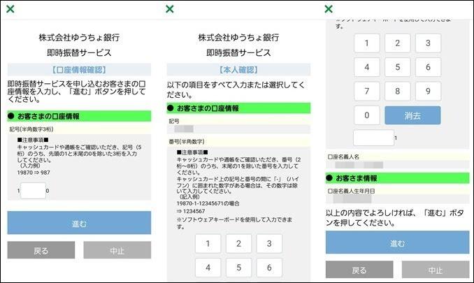 a00049_ゆうちょPayアプリの登録方法_07