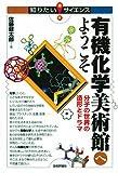 有機化学美術館へようこそ ~分子の世界の造形とドラマ [知りたい★サイエンス] (知りたい!サイエンス 10)