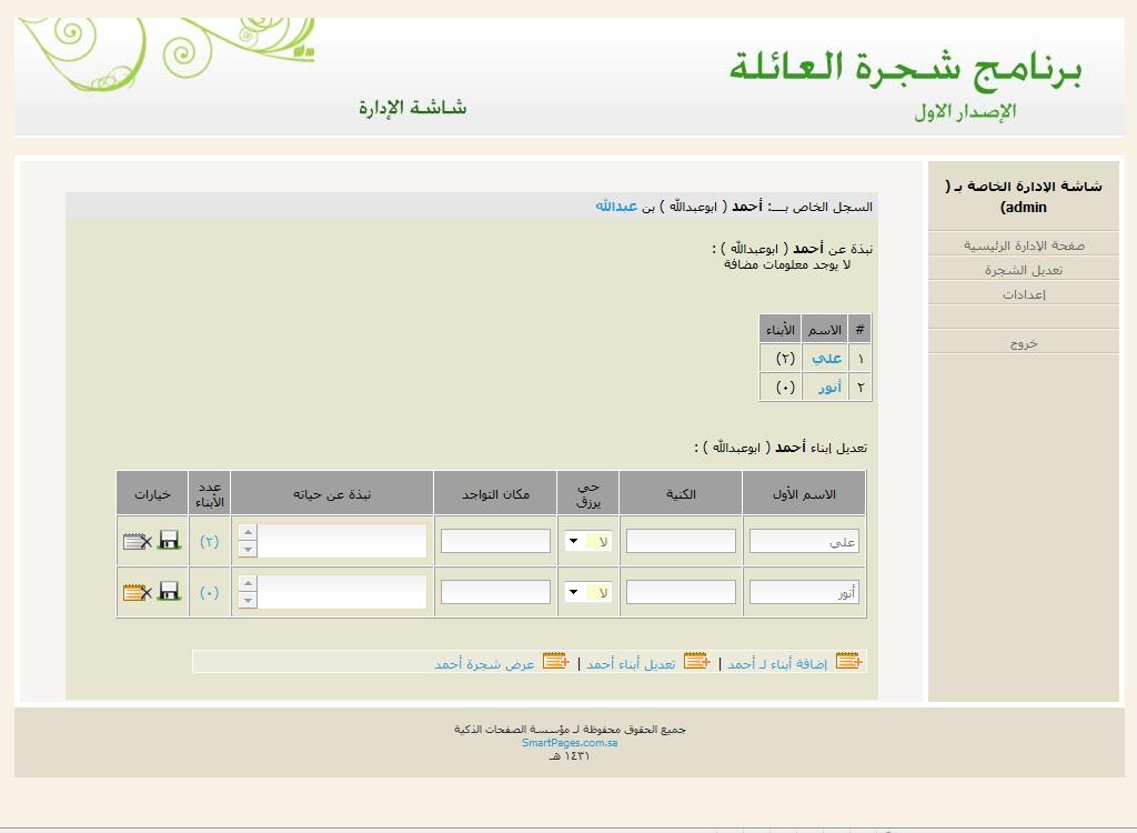 برنامج رسم شجرة العائلة عربي Shajara