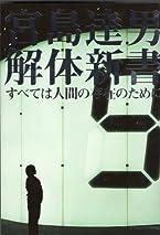 「宮島達男 解体新書」すべては人間の存在のために