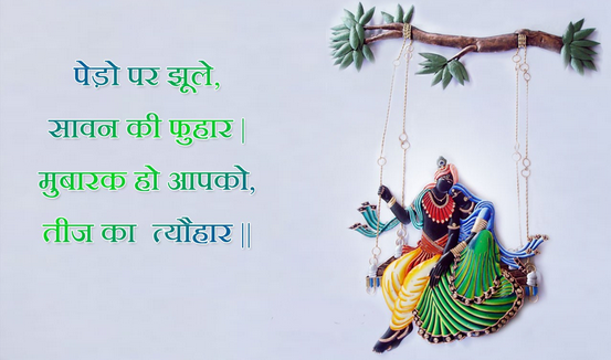 Happy Kajari Teej 2015 Wishes Quotes In Hindi And English