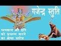 Gajendra Moksha Stotra Lyrics Stuti (Hindi /English) : गजेन्द्र मोक्ष स्तोत्र