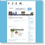 【立憲民主党】参院選で支援した地元仙台市の労組関係者困惑 | すきま風