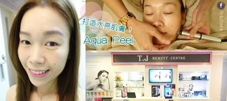 重整肌膚 ! 保濕回彈| T.J Beauty Aqua Peel 淨肌療程